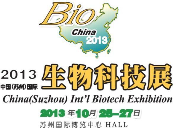 Bio China 2013中国(苏州)国际生物科技展
