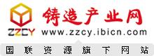 铸造产业网