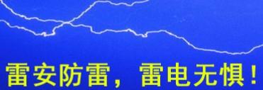 东莞市雷安防雷科技有限公司