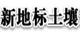 北京新地标土壤