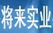 上海将来实业