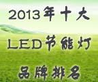 2013年十大LED節能燈品牌排名