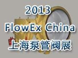 2013 FlowEx China上海国际泵管阀展