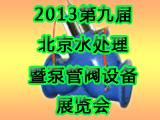 2013第九届中国(北京)国际水处理暨泵管阀设备展览会