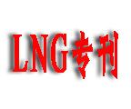 中国气体产业-LNG专刊