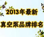 2013年最新真空泵品牌排名