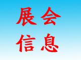 2013年中国(上海)国际氟硅新材料应用展览会