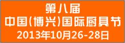 2013中国厨都酒店用品展览会暨全国厨具业经销商大会