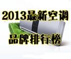 2013最新空调品牌排行榜