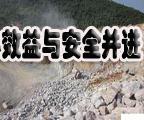 矿山爆破行业——效益与安全并进