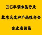 2013年调味品行业技术交流和产品推介会企业邀请函