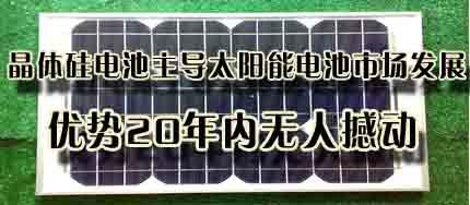 晶体硅太阳能电池效率与电池的结构密切相关