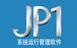日立JP1