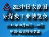 2013中国(太原)国际煤炭工业博览会邀请函