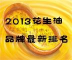 2013花生油品牌最新排名
