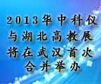 2013华中科仪与湖北高教展将在武汉首次合并举办
