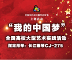 """""""我的中国梦""""全国高校大型艺术实践活动"""