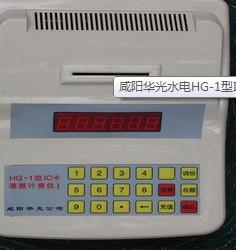 供应HG-1型IC卡灌溉计费仪