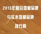 2013年复合地板品牌与实木地板品牌排行榜