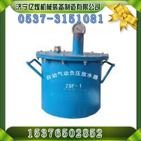 自动负压放水器