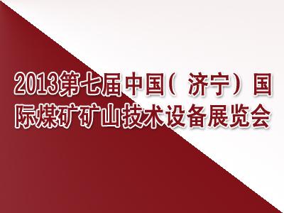 2013第七届中国山东(济宁)国际煤矿矿山技术设备展览会