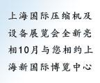 上海国际压缩机及设备展览会全新亮相-----10月与您相约上海新国际博览中心