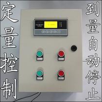 定量控制系统,定量加水系统,广…