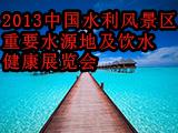 2013中国水利风景区、重要水源地及饮水健康展览会