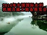2014中国国际水利机械及施工装备展览会