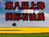第八届上海国际石油展