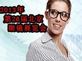 2013年第26届北京眼镜展览会