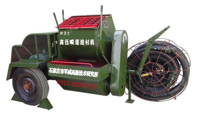 高压喷灌造衬机