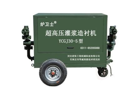 超高压灌浆造衬机