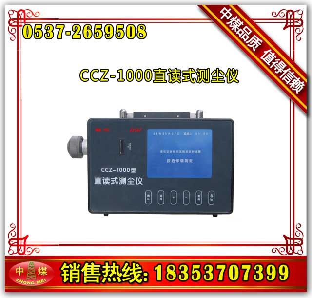 供应CCZ1000直读式测尘仪 矿用直读式测尘仪