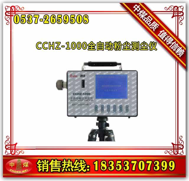 供应CCHZ-1000全自动粉尘测尘仪 防爆型数字式测尘仪