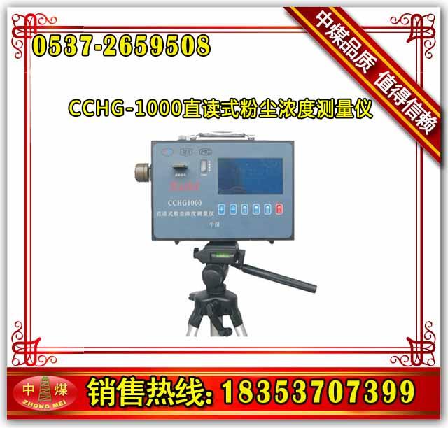供应CCHG-1000直读式粉尘浓度测量仪,粉尘浓度测量仪