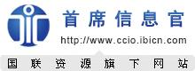 首席信息官网