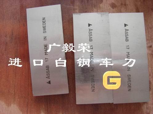 进口白钢刀片价格