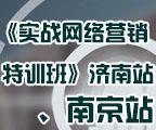 《实战网络营销特训班》济南站、南京站