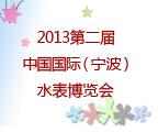 2013第二届中国国际(宁波)水表博览会