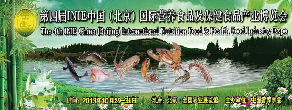 养生:第四届INIE中国(北京)国际营养食品以保健食品产业博览会