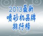 2013最新喷砂机品牌排行榜