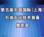 第五届中国国际(上海)石油石化技术装备展览会