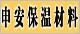 北京申安保温材料有限公司