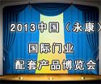 2013中国(永康)国际门业配套产品博览会
