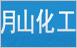安庆月山化工有限责任公司