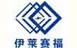 北京伊莱赛福机电有限公司
