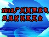 2013广州国际家电绝缘材料展览会