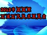 2013中国(北京)国际石油石化技术展览会