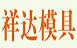辉县市祥达模具有限公司